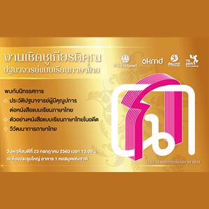 สบร. ประกาศเชิดชูเกียรติคุณ 13 ปฐมาจารย์แบบเรียนภาษาไทย หวังกระตุ้นคนไทยให้ตระหนักถึงคุณค่าความสำคัญของภาษาไทย