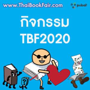 กิจกรรม ThailandBookFair 2563