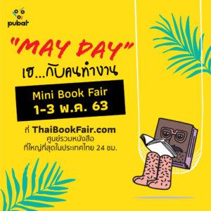 Mini Book Fair : May Day เฮ…กับคนทำงาน