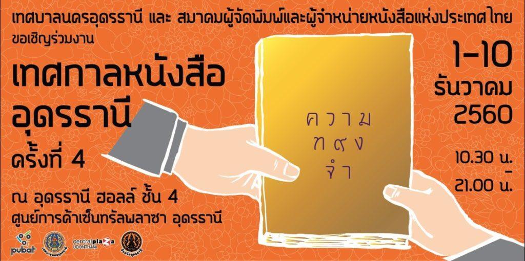 งานเทศกาลหนังสืออุดรธานี ครั้งที่ 4